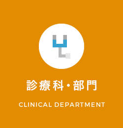 診療科・技術部門 CLINICAL DEPARTMENT